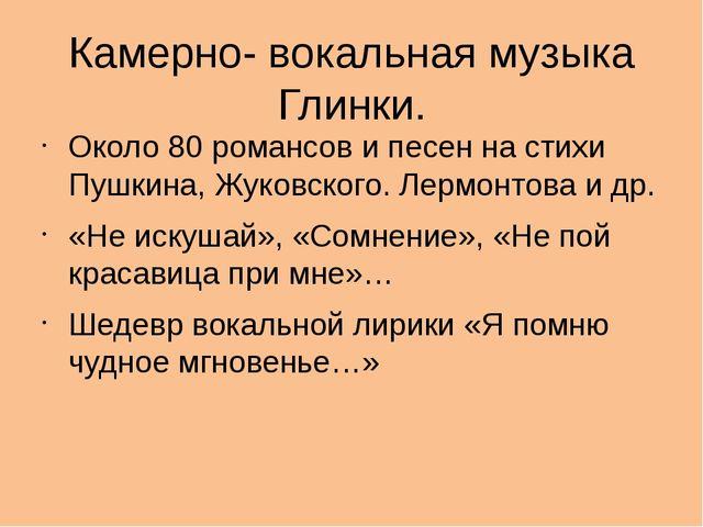 Даргомыжский Александр Сергеевич (1813-1869) Развил романтическое направление...