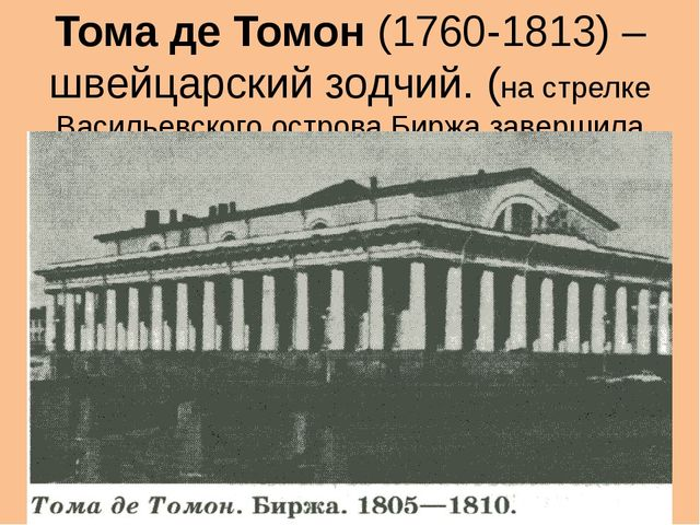 Осип Иванович Бове (1784-1834)-московский зодчий. (Занимался реконструкция Кр...