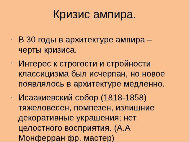 Скульптура 1 пол 19 в. Борис Иванович Орловский (наст фам. Смирнов 1792-1838)...