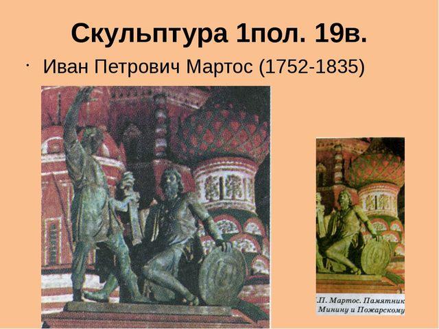 Кипренский – портретист. Запечатлел на портретах духовное богатство людей вне...