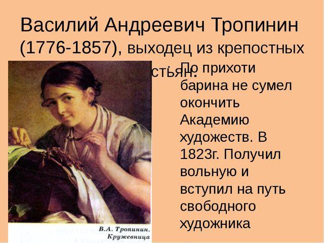 Карл Павлович Брюллов (1799-1825) Мощный темперамент, профессионализм и уника...