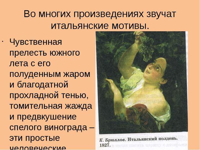 Главное произведение: живое ощущение истории и знание психологии человека Две...