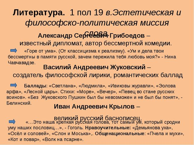Литература. 1 пол 19 в. Александр Сергеевич Пушкин – целая эпоха в развитии р...