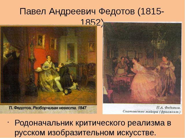 Проверь себя! 1.Творчество каких художников не относится к 1 половине 19 века...