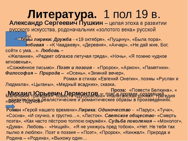 Литература. 1 пол 19 в. Фёдор Иванович Тютчев – поэт- философ и певец русской...