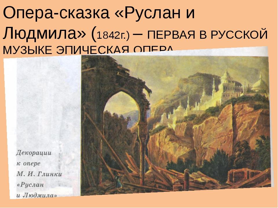 Камерно- вокальная музыка Глинки. Около 80 романсов и песен на стихи Пушкина,...