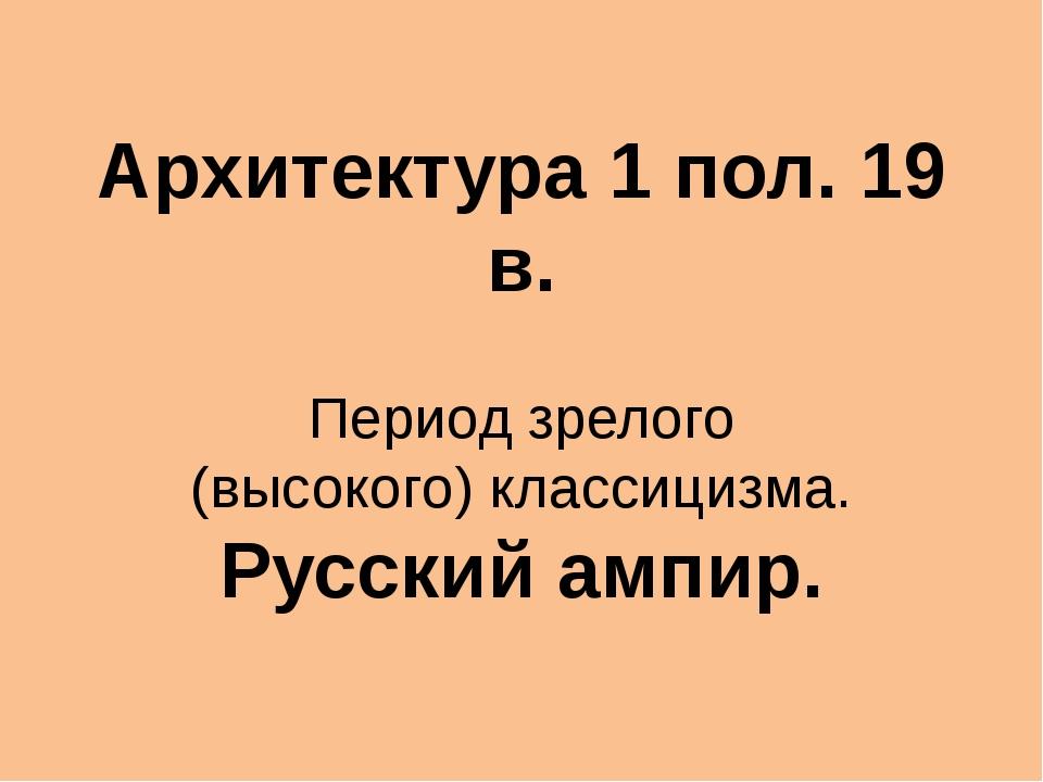 Андрей Никифорович Воронихин(1759-1814) Главное дело жизни – Казанский собор...