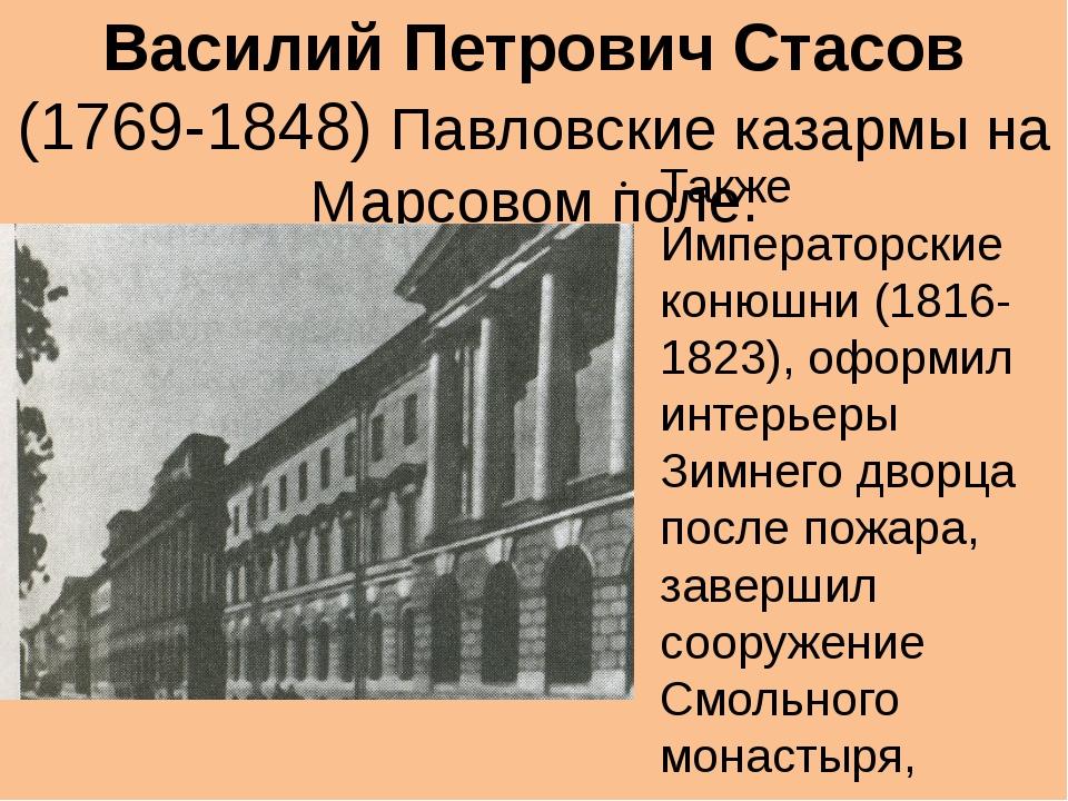 Карл Иванович Росси(1775-1834) (Сейчас Русский музей)