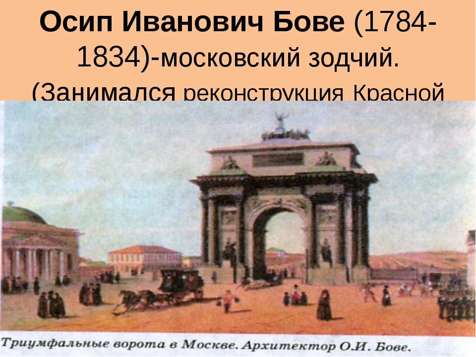 Осип Бове (1784-1834 г.г.) Проверь себя: Архитектура Москвы Большой театр Але...