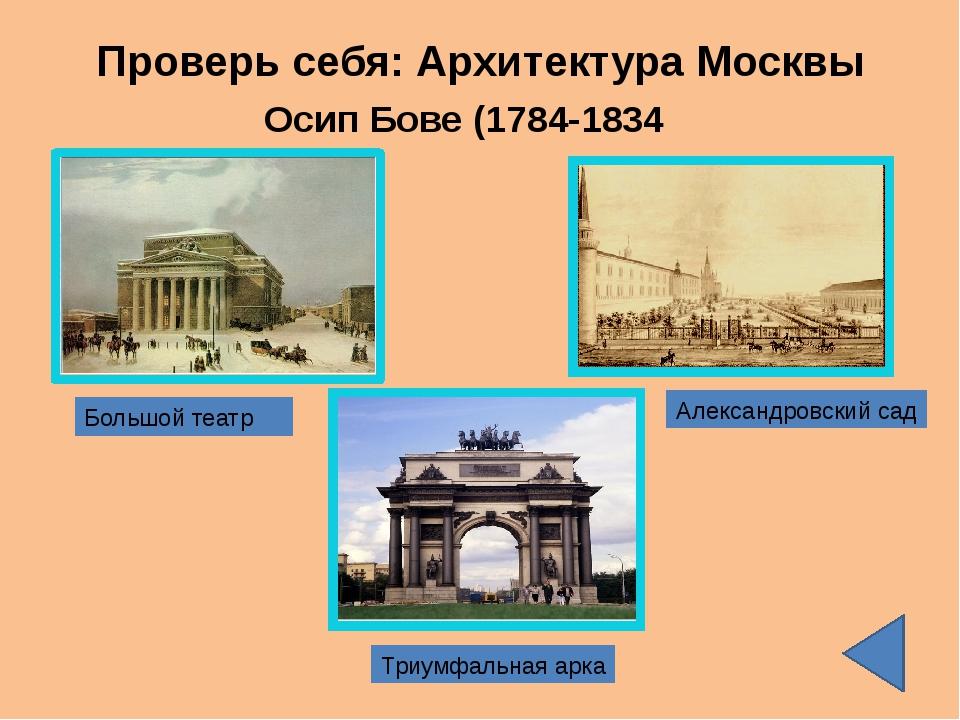 Орест Адамович Кипренский (1782-1836) Верил в лучшие человеческие качества, в...