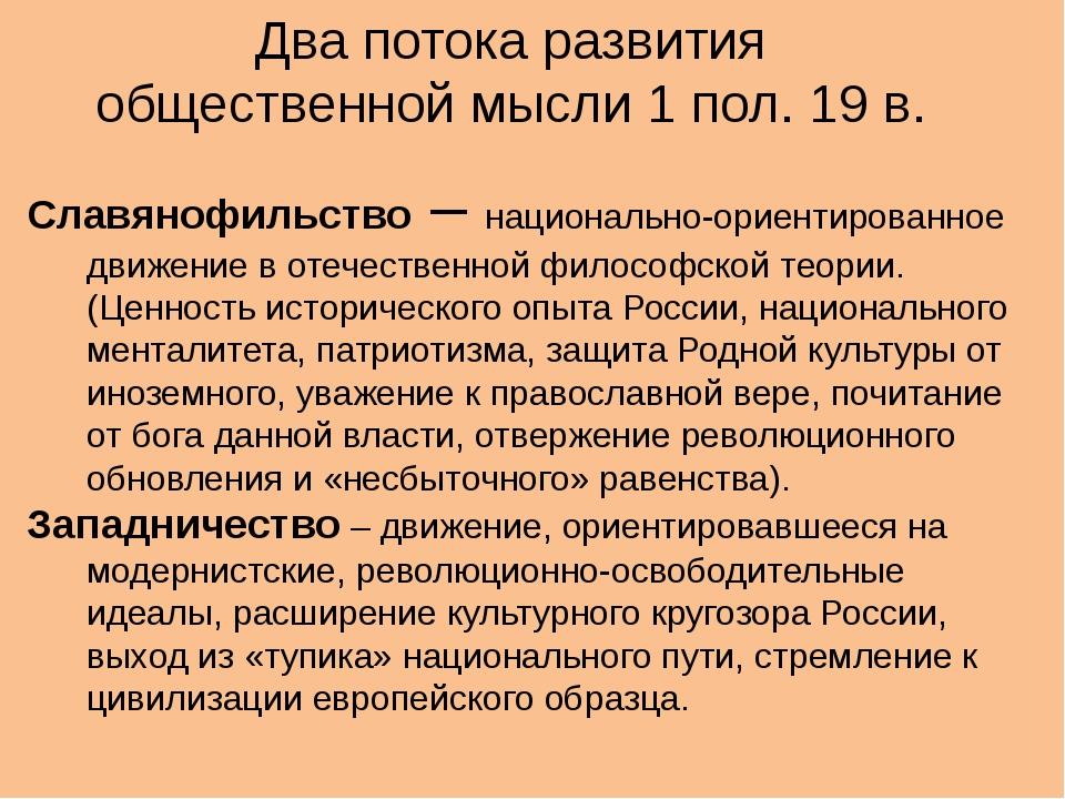 Два потока развития общественной мысли 1 пол. 19 в. Славянофильство – национа...