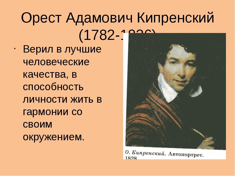 Василий Андреевич Тропинин (1776-1857), выходец из крепостных крестьян. По пр...