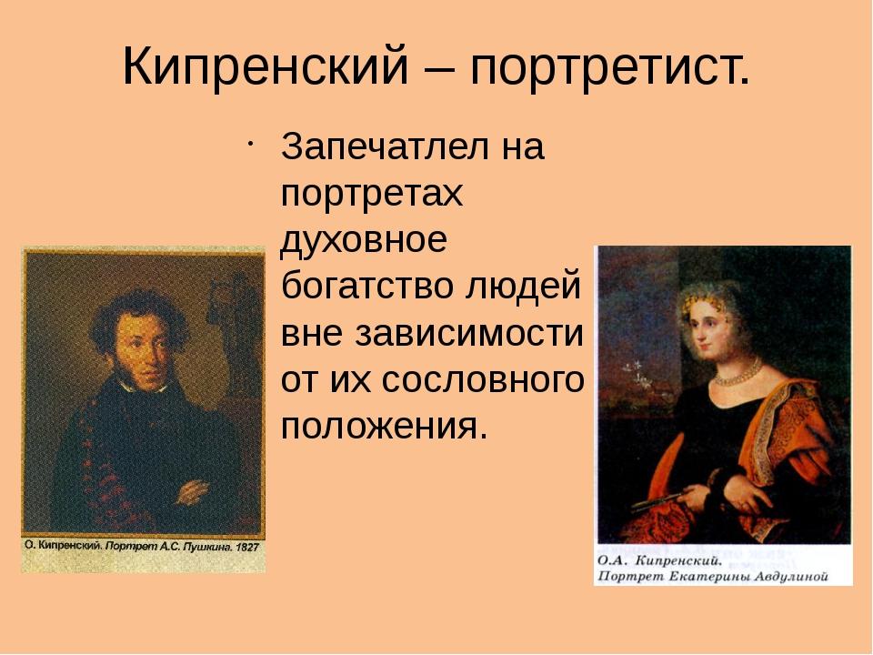 Тропинин – портретист. Разнообразие портретной живописи не заслоняет умения у...