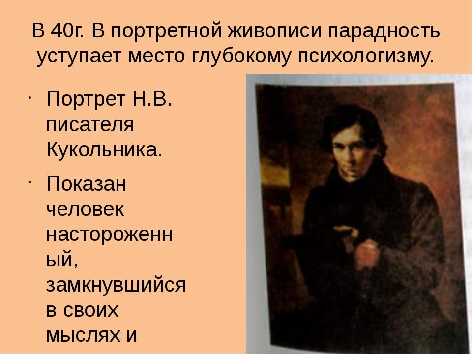 Александр Андреевич Иванов (1806-1858) Не получил при жизни должного признани...
