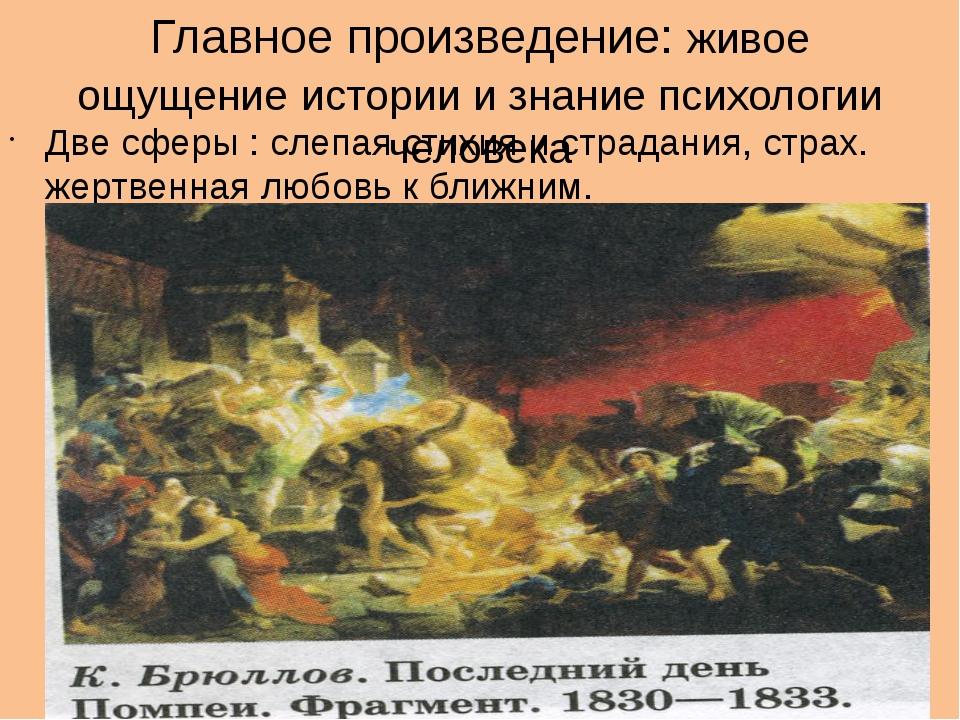 Смешение трагического и комического в гоголевском духе