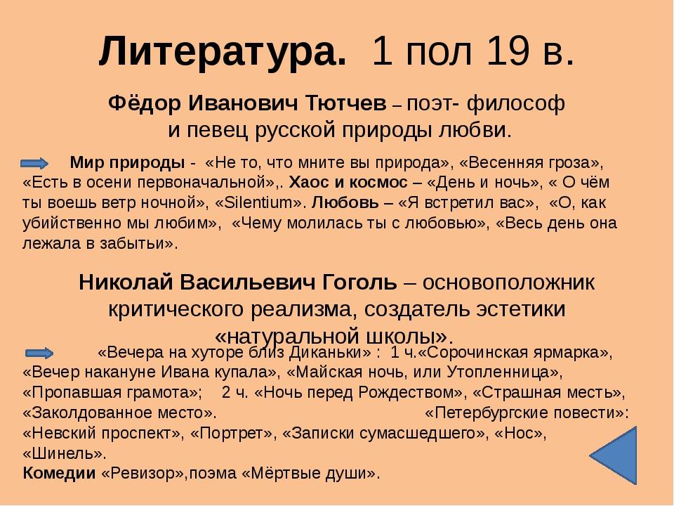 Русская музыка 1 пол. 19 в. Яркая блистательная эпоха в развитии музыкальной...