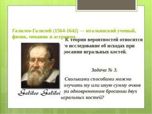 Галилео-Галилей (1564-1642) — итальянский ученый, физик, механик и астроном.