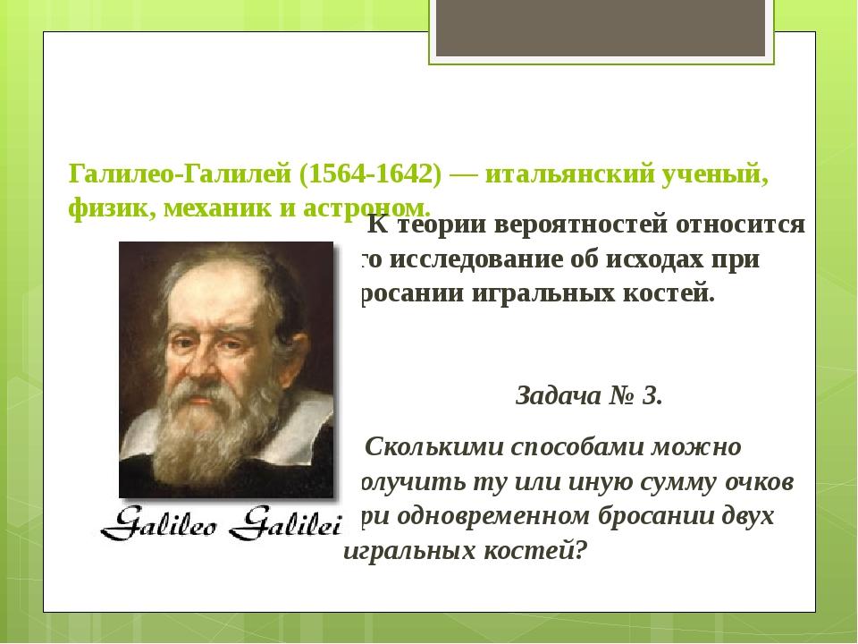 Галилео-Галилей (1564-1642) — итальянский ученый, физик, механик и астроном....