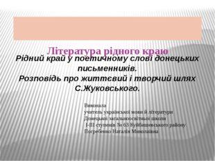 Література рідного краю  Рідний край у поетичному слові донецьких письменни