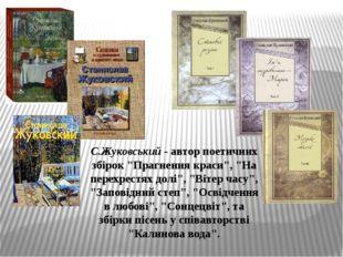 """С.Жуковський - автор поетичних збірок """"Прагнення краси"""", """"На перехрестях долі"""