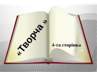 «Творча » 4-та сторінка