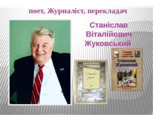 поет, Журналіст, перекладач Станіслав Віталійович Жуковський