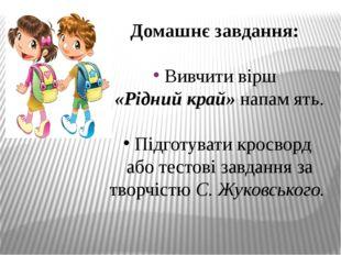 Домашнє завдання: Вивчити вірш «Рідний край» напам ять. Підготувати кросворд