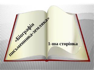 «Біографія письменника-земляка» 1-ша сторінка