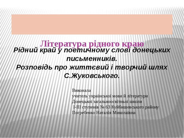 Література рідного краю  Рідний край у поетичному слові донецьких письменни...