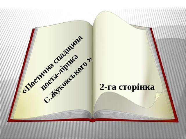 «Поетична спадщина поета-лірика С.Жуковського » 2-га сторінка