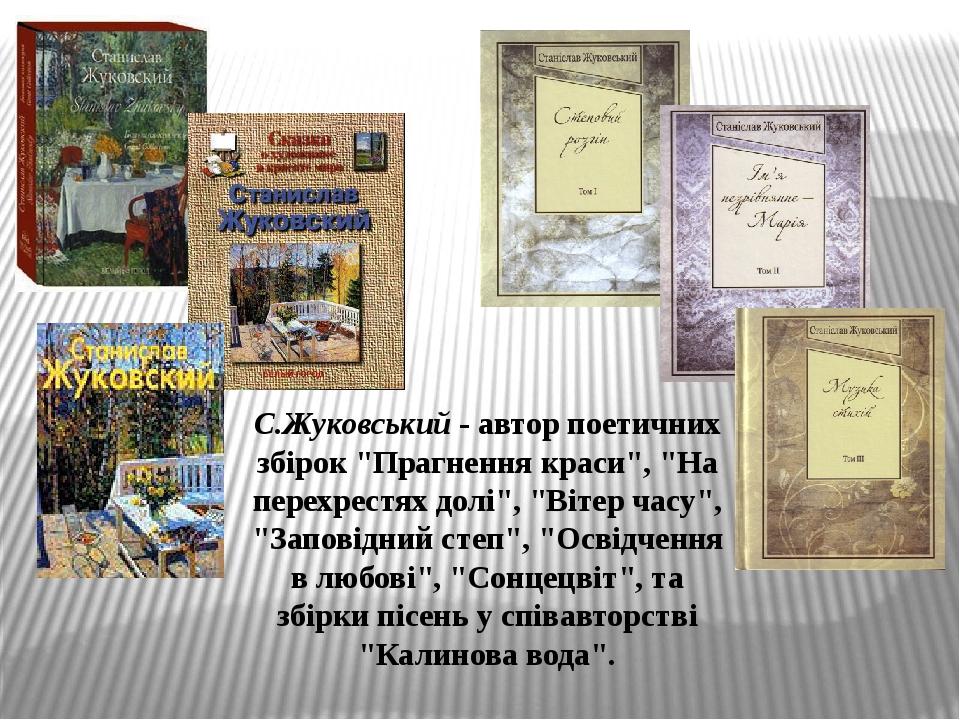 """С.Жуковський - автор поетичних збірок """"Прагнення краси"""", """"На перехрестях долі..."""