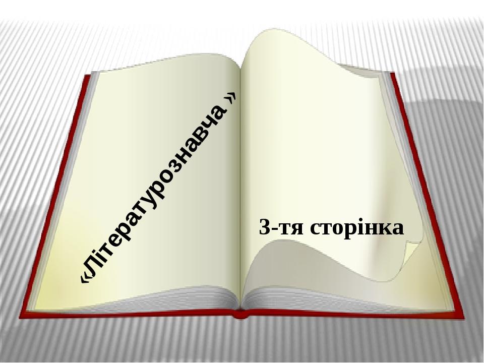 «Літературознавча » 3-тя сторінка