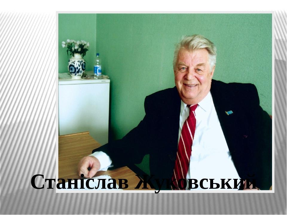 Станіслав Жуковський