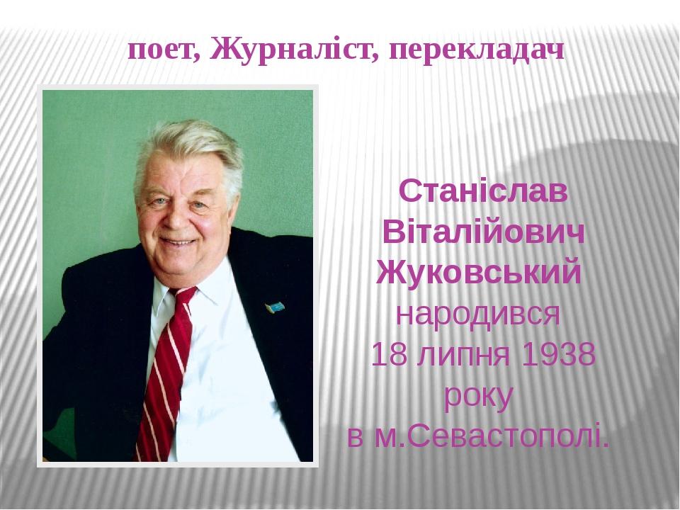 поет, Журналіст, перекладач Станіслав Віталійович Жуковський народився 18 лип...