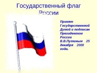 Государственный флаг России Принят Государственной Думой и подписан Президент