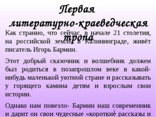 Первая литературно-краеведческая тропа Как странно, что сейчас, в начале 21 с