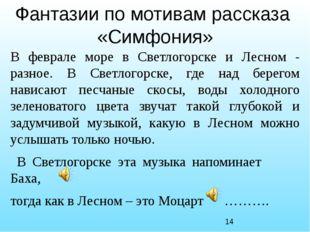 Фантазии по мотивам рассказа «Симфония» В феврале море в Светлогорске и Лесно