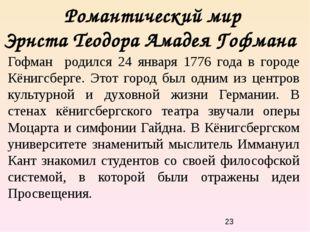 Романтический мир Эрнста Теодора Амадея Гофмана Гофман родился 24 января 1776