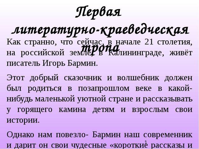 Первая литературно-краеведческая тропа Как странно, что сейчас, в начале 21 с...