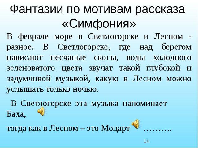 Фантазии по мотивам рассказа «Симфония» В феврале море в Светлогорске и Лесно...