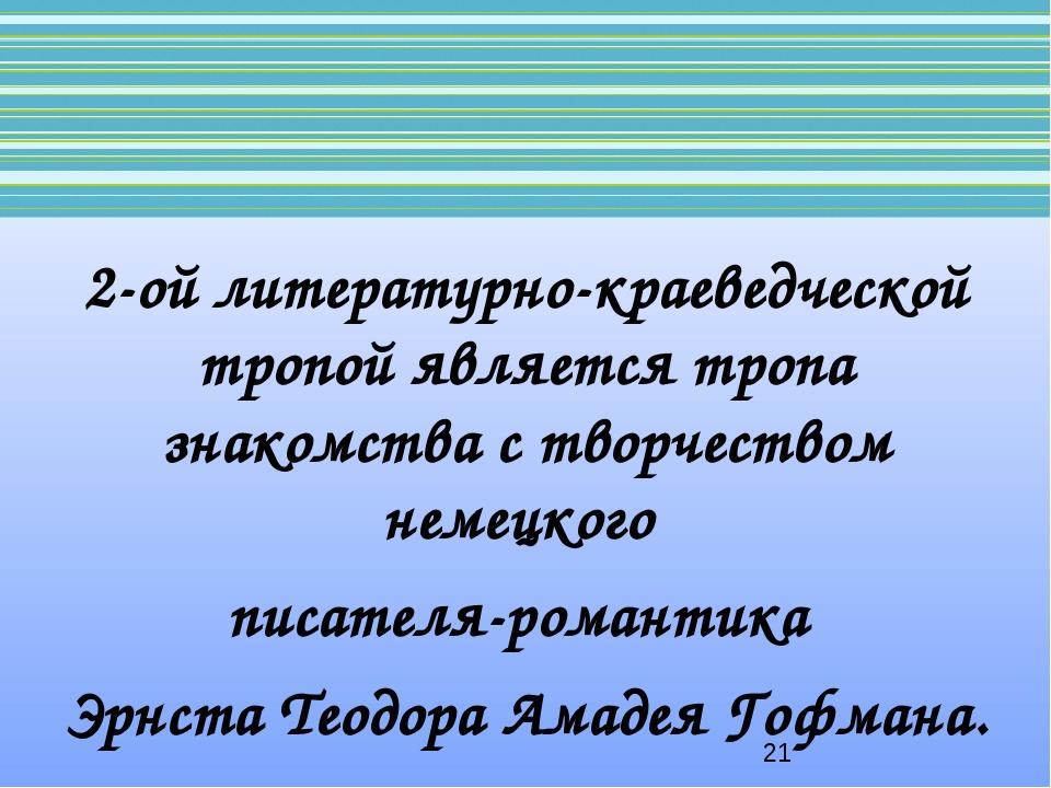 2-ой литературно-краеведческой тропой является тропа знакомства с творчеством...
