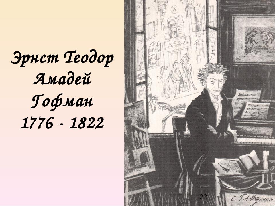 Эрнст Теодор Амадей Гофман 1776 - 1822