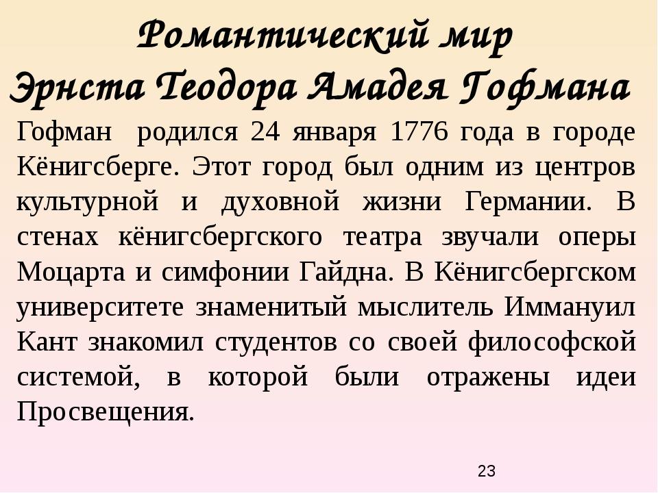 Романтический мир Эрнста Теодора Амадея Гофмана Гофман родился 24 января 1776...