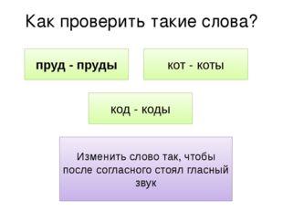 Как проверить такие слова? пруд - пруды кот - коты код - коды Изменить слово