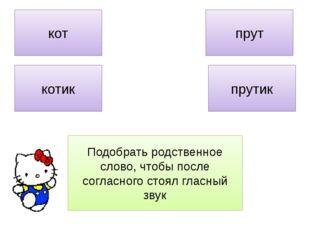 кот котик прут прутик Подобрать родственное слово, чтобы после согласного ст