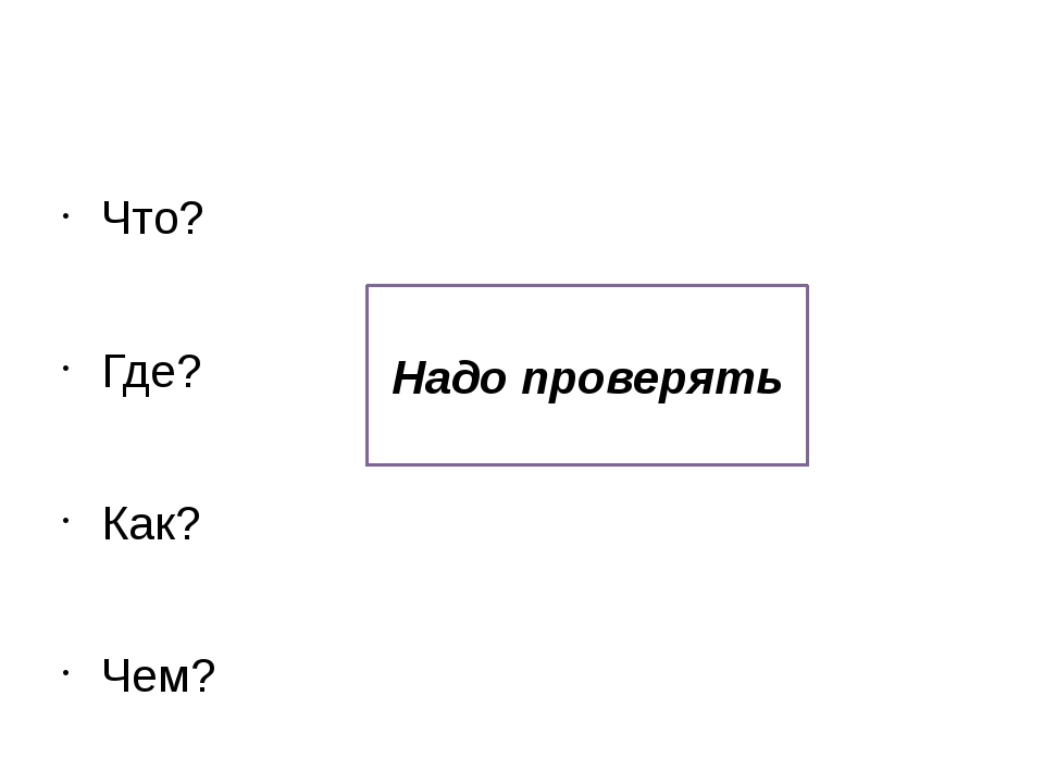 Что? Где? Как? Чем? Надо проверять