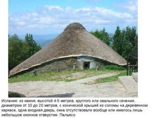 Испания: из камня, высотой 4-5 метров, круглого или овального сечения, диамет