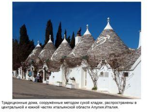 Традиционные дома, сооружённые методом сухой кладки, распространены в централ