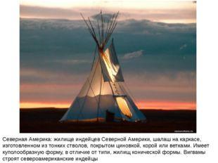 Северная Америка: жилище индейцев Северной Америки, шалаш на каркасе, изготов