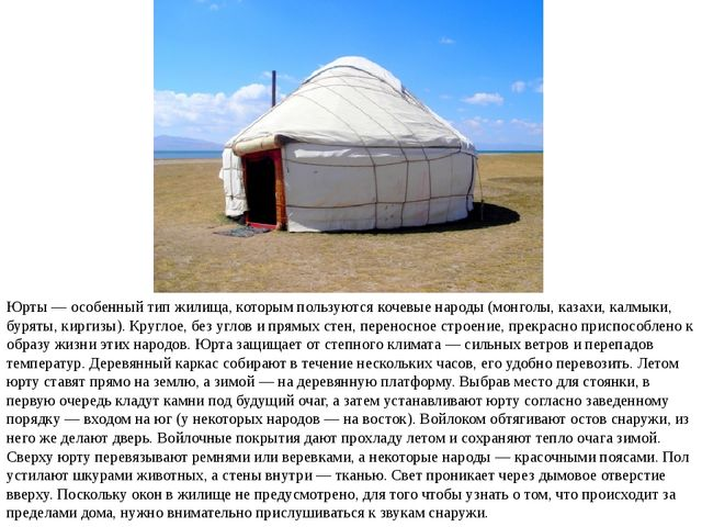 Юрты — особенный тип жилища, которым пользуются кочевые народы (монголы, каза...